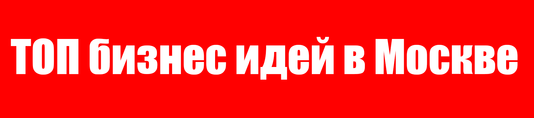 Топ актуальных и новых бизнес идей в москве